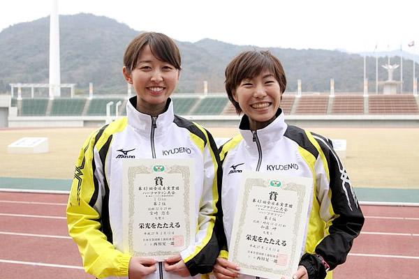 全日本実業団ハーフマラソン