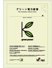 グリーン電力証書画像