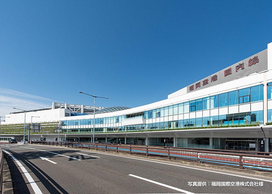 写真提供:福岡国際空港株式会社様